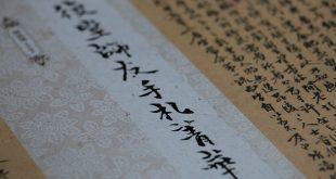 תרגום מסינית של מסמכים